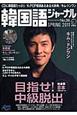 韓国語ジャーナル 特集:K-POP歌詞あるある大辞典 CD付 (36)