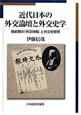 近代日本の外交論壇と外交史学 戦前期の『外交時報』と外交史教育