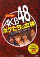 ポケットAKB48 ボクたちの女神 最新フォト・レポート