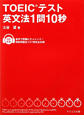 TOEICテスト 英文法 1問10秒 CD付