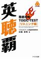 英聴覇 徹底攻略 TOEIC TEST リスニング編<改訂版> CD3枚付