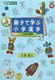 親子で学ぶ小学漢字 小学3年用 小学学参高速マスター