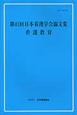 日本看護学会論文集 第41回 看護教育