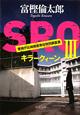 SRO 警視庁広域捜査専任特別調査室 キラークィーン (3)