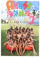 AKB48 海外旅行日記 with SKE48 ここはどこですか?(2)