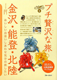 ブルーガイド プチ贅沢な旅 金沢・能登・北陸<第3版> おいしい出会いしあわせ気分の旅したい