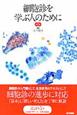 細胞診を学ぶ人のために<第5版>