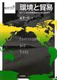環境と貿易 WTOと多国間環境協定の法と経済学