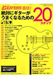 絶対にギターがうまくなるための20ステップ Go!Go!Guitar直伝!