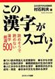 この漢字がスゴい! 読めそうで読めない漢字厳選500