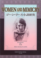 WOMEN AND MIMICRY ジーン・リース小説研究