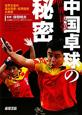 世界最強 中国卓球の秘密 世界王者の基本技術・応用技術&戦術