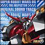 スーパーロボット大戦OG ジ・インスペクター オリジナルサウンドトラック