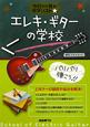 エレキ・ギターの学校 今日から君もギタリスト☆