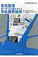 名古屋港ガーデンふ頭を考える学生提案競技 日本の都市-まち-を元気にする本