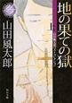 地の果ての獄(上) 山田風太郎ベストコレクション