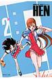 HEN (2)