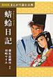 蜻蛉日記 NHKまんがで読む古典