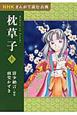 枕草子(上) NHKまんがで読む古典