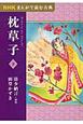 枕草子(下) NHKまんがで読む古典