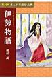 伊勢物語 NHKまんがで読む古典