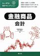 金融商品 会計 トーマツ会計セレクション3 豊富な【設例】による解説 基礎から実践まですばやく