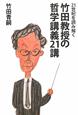 竹田教授の哲学講義21講 21世紀を読み解く