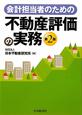 不動産評価の実務 会計担当者のための<第2版>