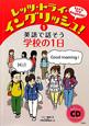 レッツ・トライ・イングリッシュ! 英語で話そう 学校の1日 CD付き (1)