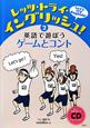 レッツ・トライ・イングリッシュ! 英語で遊ぼう ゲームとコント CD付き (2)