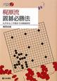 梶原流 置碁必勝法 日本棋院アーカイブ2 九子から二子局までの置碁研究