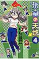 氷室の天地 Fate/school life (4)