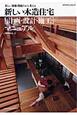 新しい木造住宅 [計画・設計・施工]マニュアル 美しい架構・間取りから考える