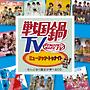 戦国鍋TV ミュージック・トゥナイト~なんとなく歴史が学べるCD~ (DVD付)