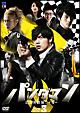 パンダマン~近未来熊猫ライダー~ DVD-BOX3