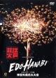 神宮外苑花火大会 ~江戸HANABI virtual fireworks~