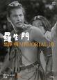 黒澤明 MEMORIAL10 羅生門 DVDブック 別巻+2