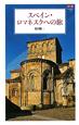 スペイン・ロマネスクへの旅<カラー版>