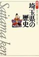 埼玉県の歴史<第2版> 県史11