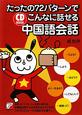 たったの72パターンでこんなに話せる中国語会話 CD BOOK