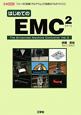 はじめてのEMC2 フリーの「制御プログラム」で高度な「ものづくり」!
