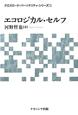 エコロジカル・セルフ クロスロード・パーソナリティ・シリーズ1