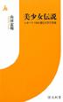 美少女伝説 レポート 1968慶応大学の青春