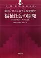 家族/コミュニティの変貌と福祉社会の開発 日本・韓国-福祉国家の再編と福祉社会の開発2 日本福祉大学COEプログラム企画