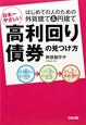 高利回り債券の見つけ方 日本一やさしい はじめての人のための外貨建て&円建て