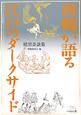 西鶴が語る江戸のダークサイド 暗黒奇談集