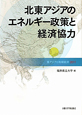 北東アジアのエネルギー政策と経済協力 東アジアと地域経済 2011