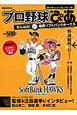 プロ野球ぴあ がんばれ!福岡ソフトバンクホークス 2011年シーズンカレンダーつき!