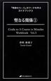 聖なる関係 『奇跡のコース』のワークを学ぶガイドブック3 (1)