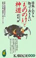 日本人なら知っておきたい「もののけ」と神道 日本人の信仰のカタチは妖怪、化け物、怨霊から見えて